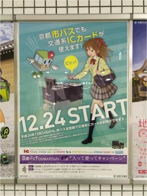京都IC20141113_01