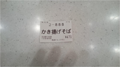 草津PA261228_01