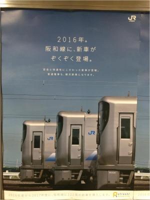 270522阪和線新型