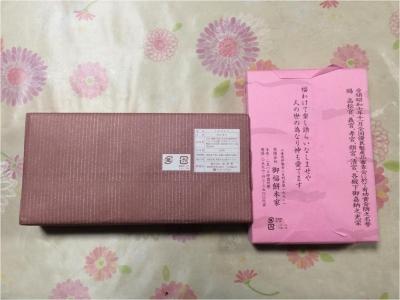 草津PA261228_05