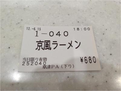 お福240615_01
