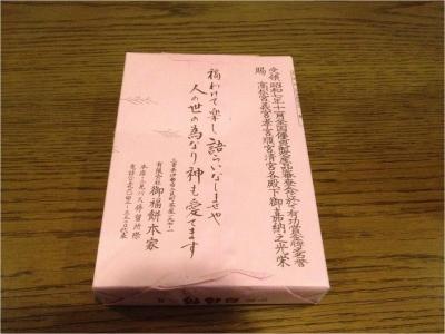お福240615_04