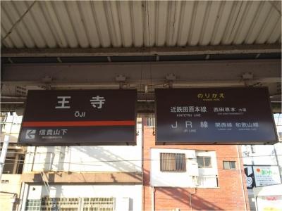 三郷王寺270103_03_23