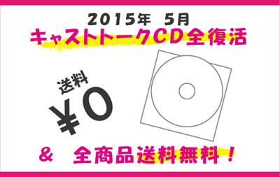 トークCD全復活&送料無料