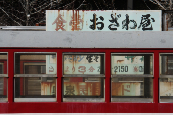 150221-ohigawa-312.jpg