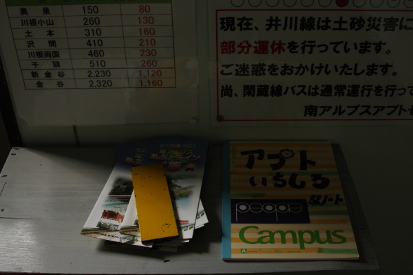 150221-ohigawa-410.jpg
