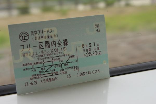 1506227-sangu-53.jpg