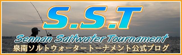 SST公式ブログ