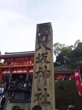 yasaka4.jpg