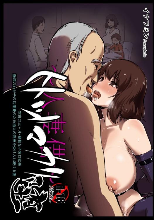 変換 ~ 変換 ~ ヒトヅマカリ堕_表紙2