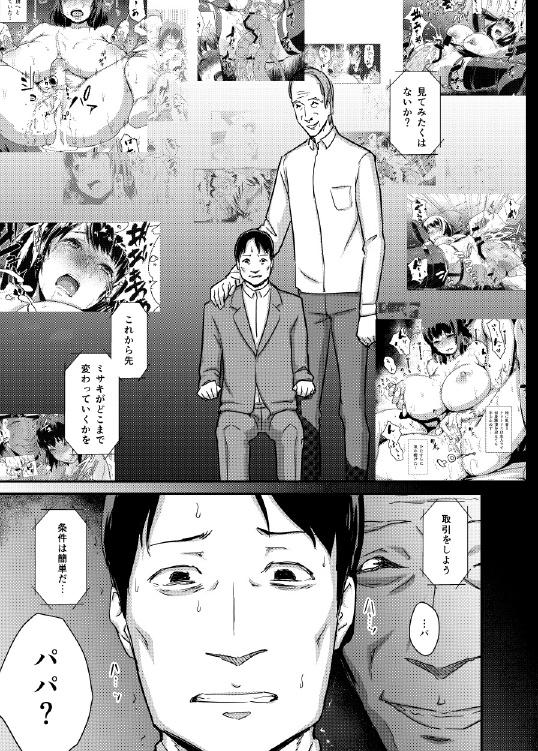 変換 ~ 変換 ~ ヒトヅマカリ堕_039