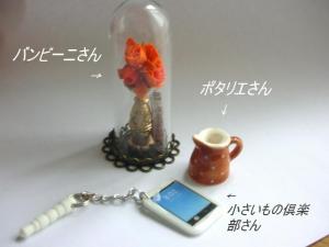 東京ミニチュアショウ14