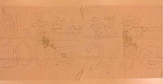 fusako20140214yokohama5.jpg