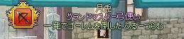 mabinogi_2015_01_14_003.jpg