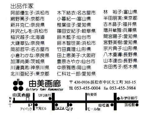 2015yumigarou3.jpg