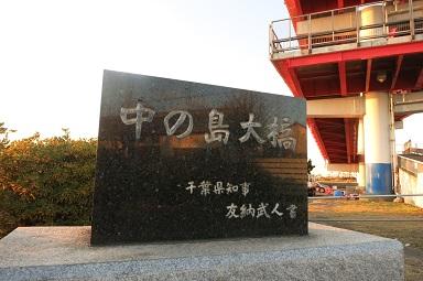 12-30橋カンバン