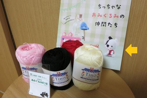 2-2毛糸