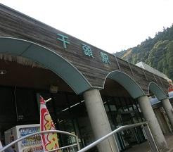 5-1千頭駅