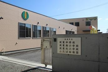 南北小仮設校舎