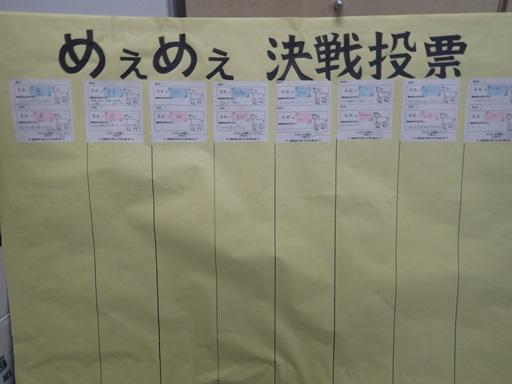 2015 メェメェキャンペーン 決選投票
