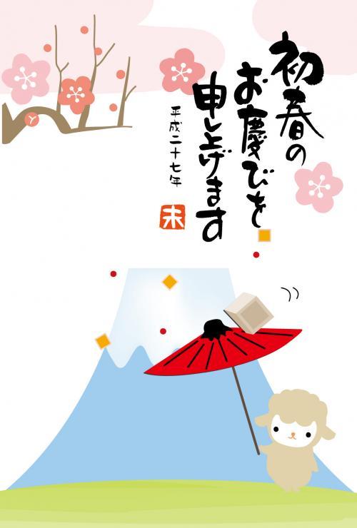 2015 ひつじ♪