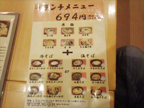 1板そば 真兵衛 (1)_R