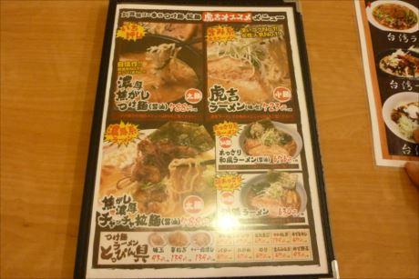 釧路つけ麺・拉麺 虎吉(1)_R