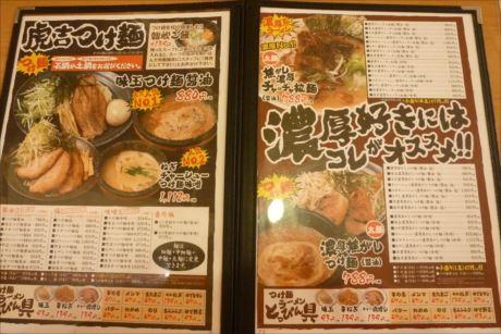 釧路つけ麺・拉麺 虎吉(2)_R