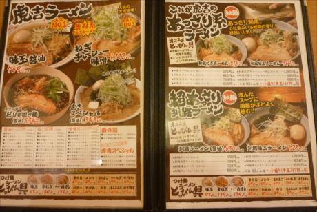 釧路つけ麺・拉麺 虎吉(3)_R