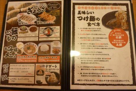 釧路つけ麺・拉麺 虎吉(4)_R