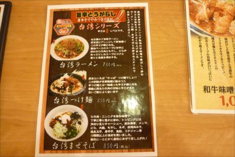 釧路つけ麺・拉麺 虎吉(5)_R