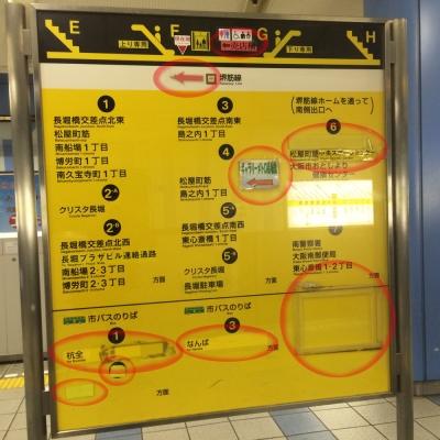 地下鉄の案内板が汚い-04