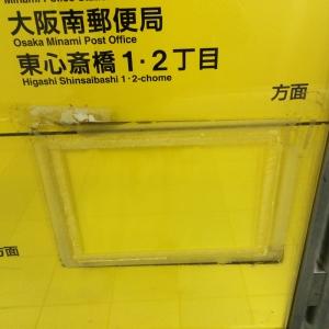 地下鉄の案内板が汚い-06