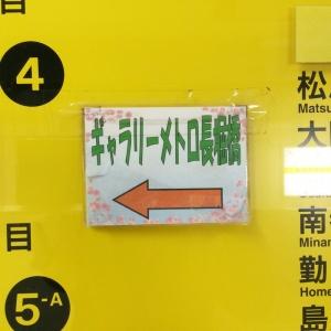 地下鉄の案内板が汚い-09
