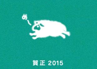 年賀状2015ひつじ