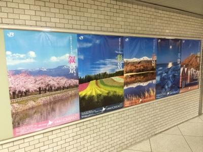 JR北海道旅行ポスター-1