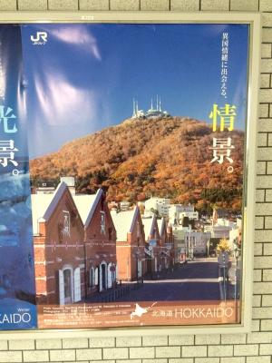 JR北海道旅行ポスター-2