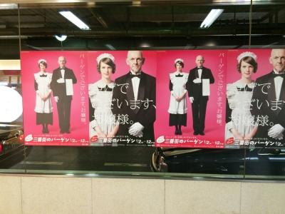 阪急三番街のバーゲン3