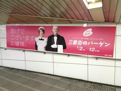 阪急三番街のバーゲン4