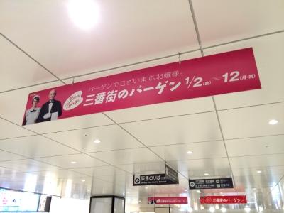 阪急三番街のバーゲン7