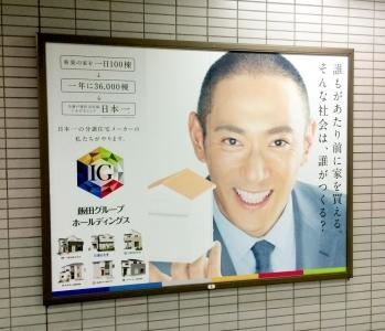 飯田グループ1