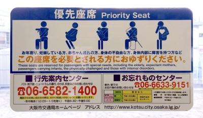 優先座席のピクトグラムが上手くない4