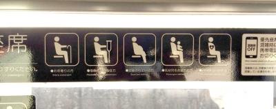 優先座席のピクトグラムが上手くない7