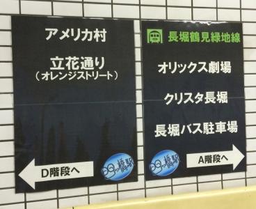 四ツ橋駅の貼り紙