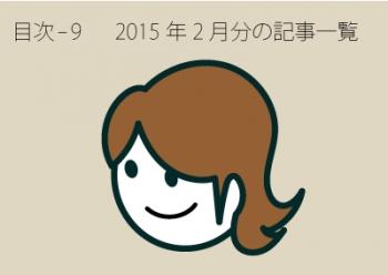 20150301-目次