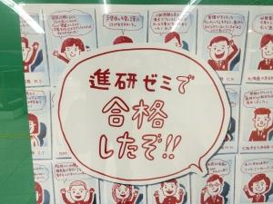 進研ゼミ-2