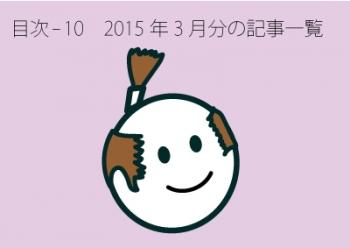 20150401-目次