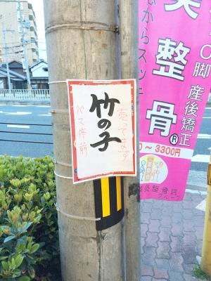 竹の子売ってます
