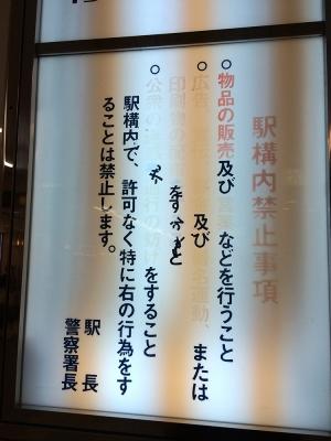 駅構内禁止事項