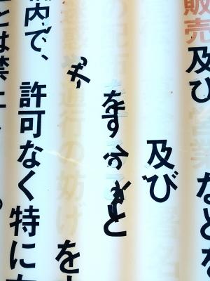 駅構内禁止事項2